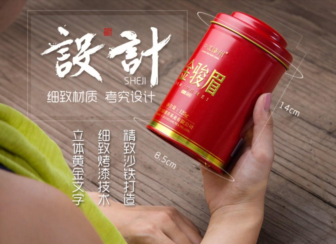 Красный чай Jinjun Mei в подарочной упаковке (121-100) - 5