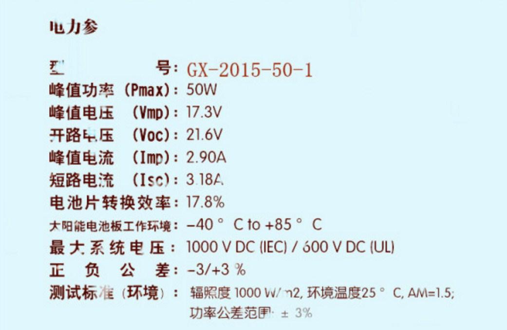 Монокристаллическая солнечная панель GX-2015-50-1 (120-108) - 8