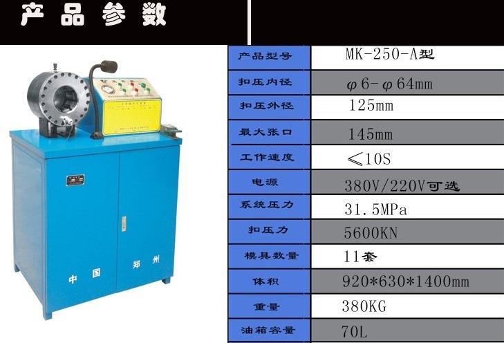 Станок для РВД МК-250-A (108-102) - 2