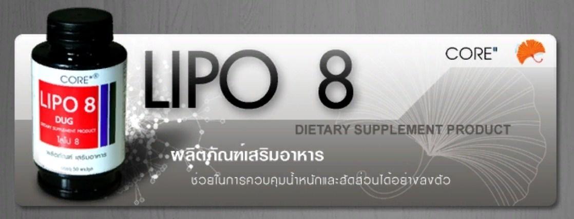 Капсулы для похудения LIPO 8 DUG CORE, 50 капсул (122-009) - 4