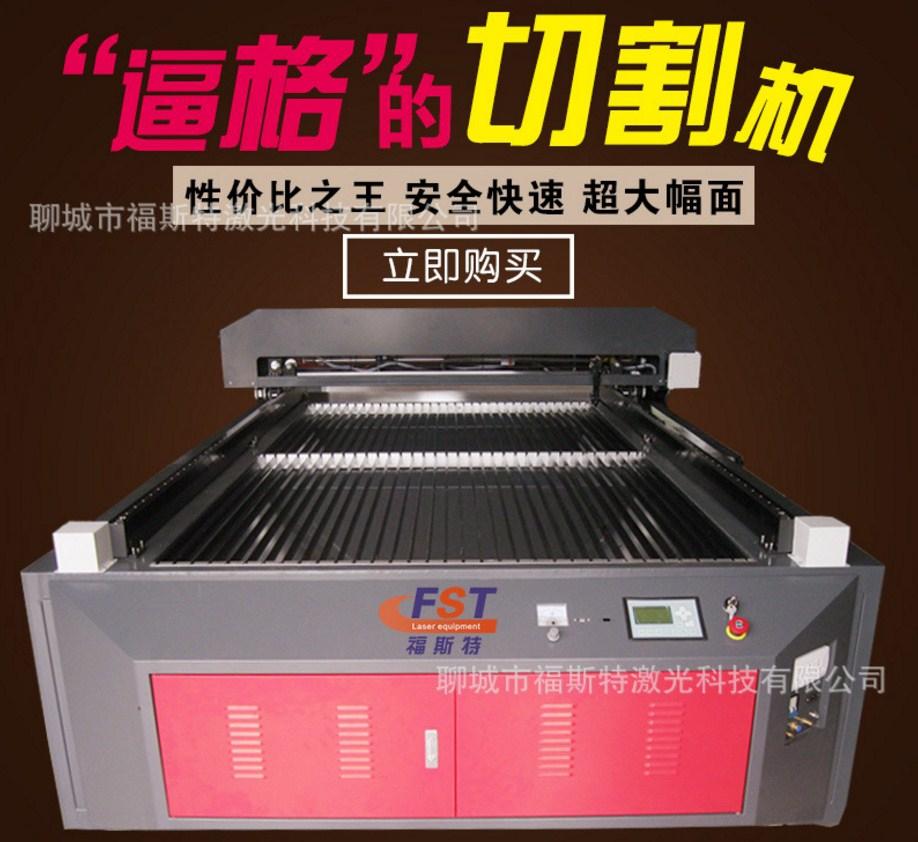 Станок для лазерной резки FST XM-1325 (103-122) - 3