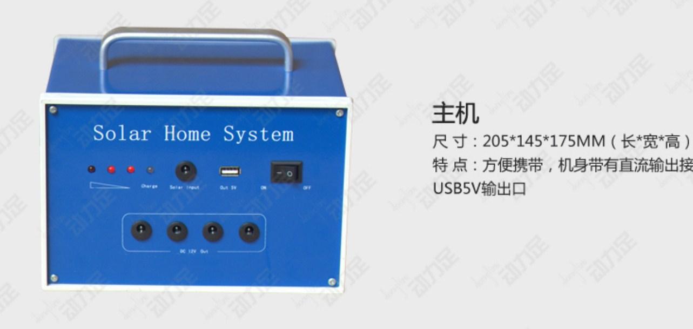 Бытовая солнечная система (полный комплект) DL-x12-20w (120-105) - 5