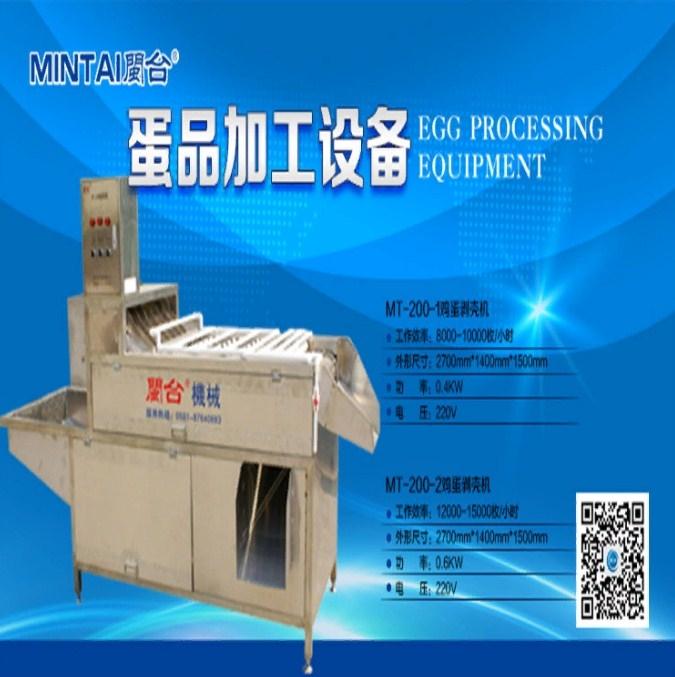 Машина для очистки яиц MT-200 (111-130) - 2