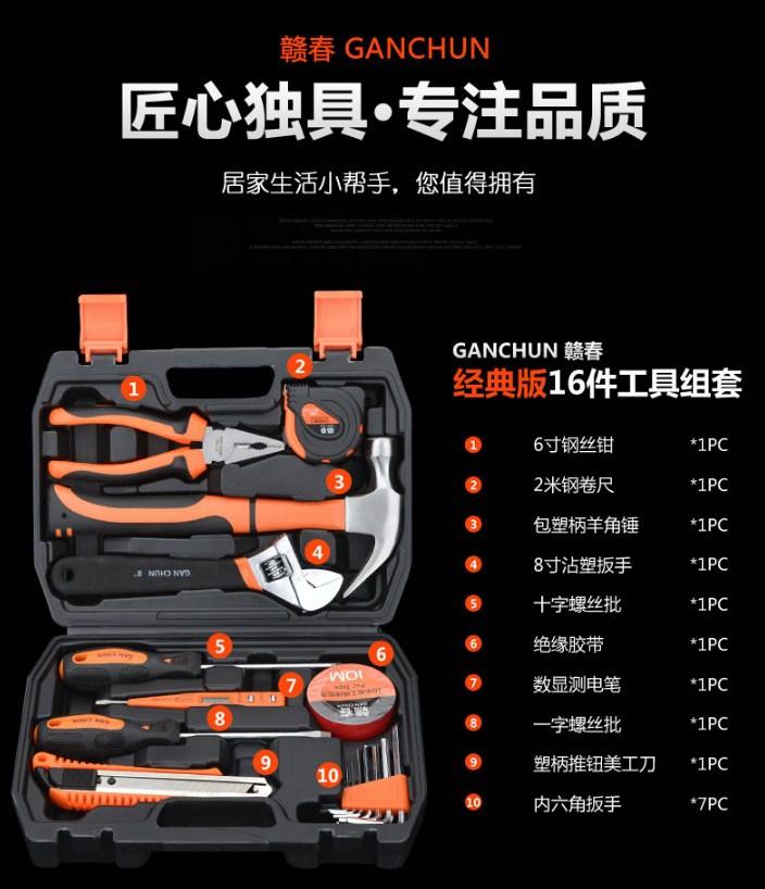 Универсальный набор инструментов GANCHUN GC-16,2 (131-114) - 3