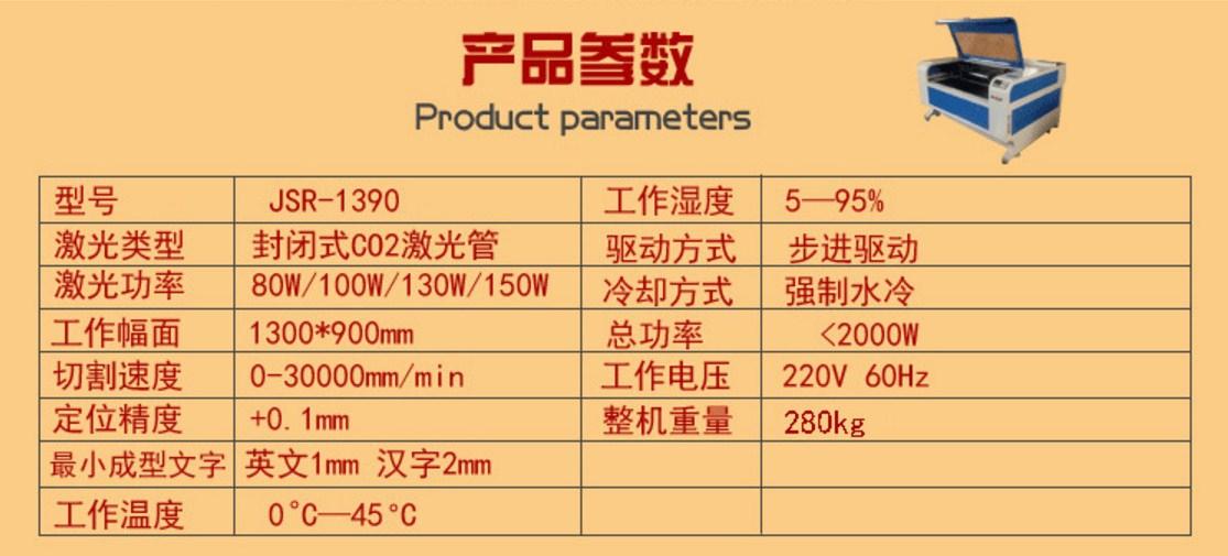 Лазерный станок - гравер Jin Shengrui JSR-1390 (103-117) - 10