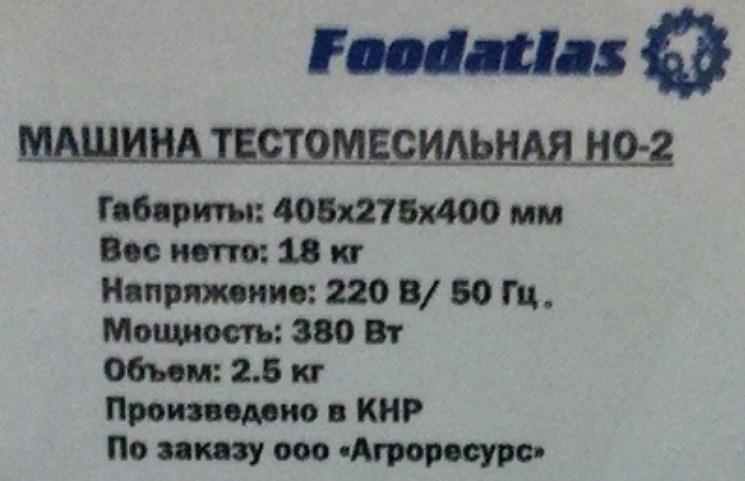 Тестомес Foodatlas HO-2 (136-002) - 8