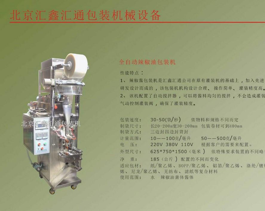Фасовочное и упаковочное оборудование - 3