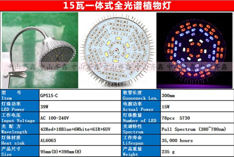 Светодиодная лампа для роста растений с зажимом Xin Qi GSR05-5W-15W (112-120) - 11