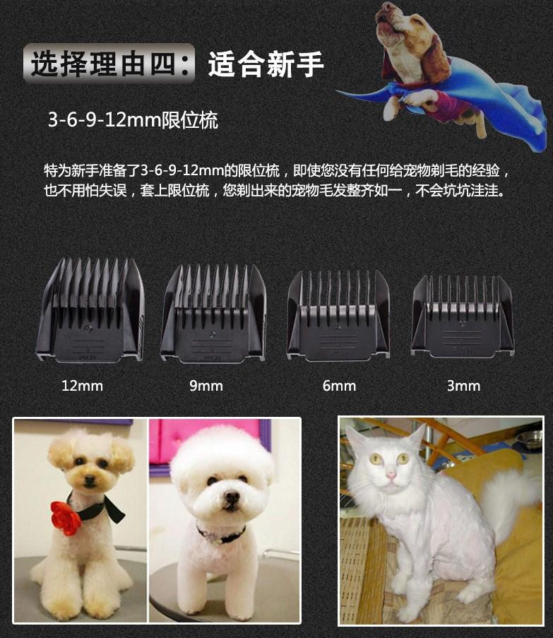 Профессиональная электрическая машинка для стрижки домашних животных BaoRun (128-106) - 8