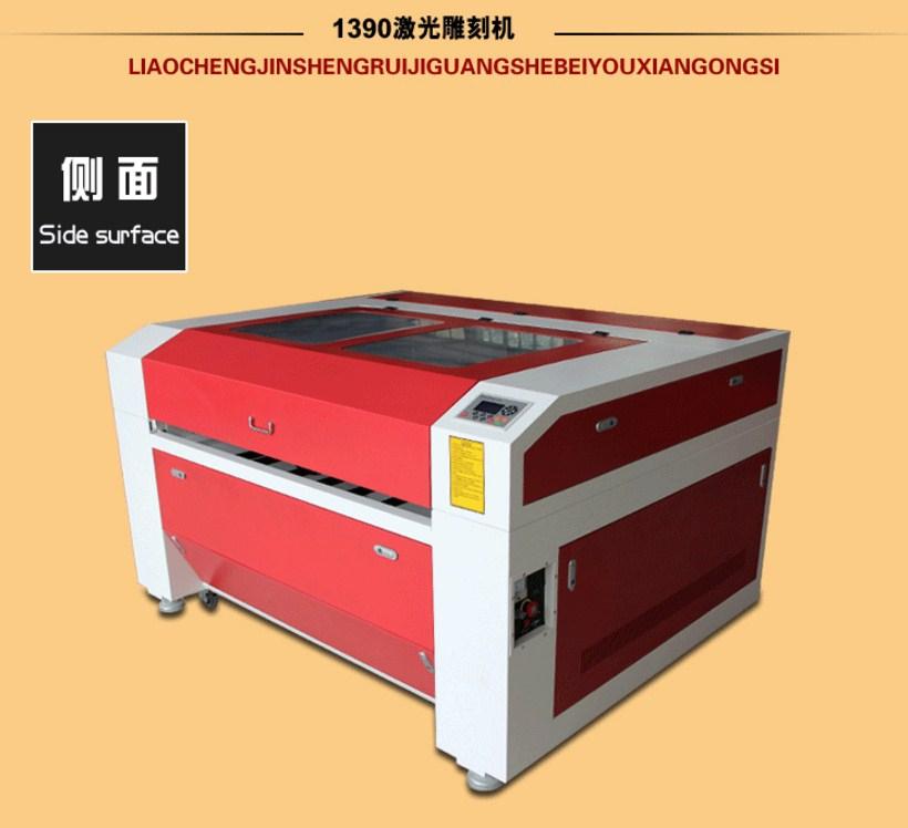 Лазерный станок - гравер Jin Shengrui JSR-1390 (103-117) - 3