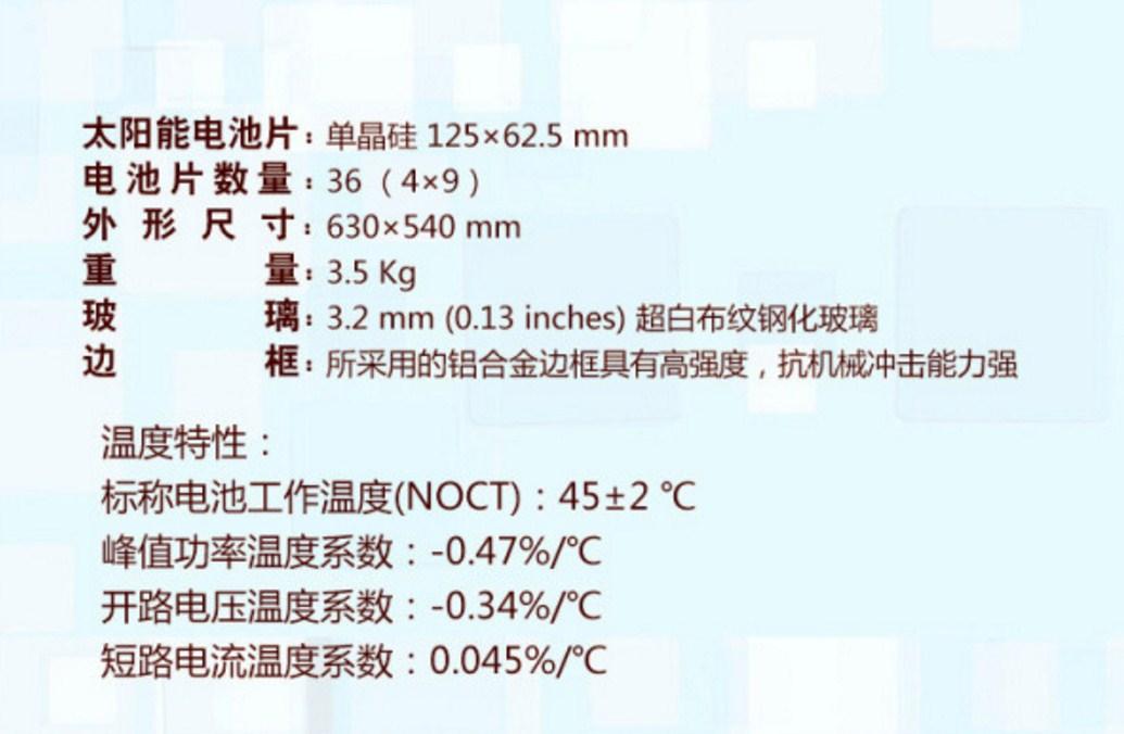 Монокристаллическая солнечная панель GX-2015-50-1 (120-108) - 9