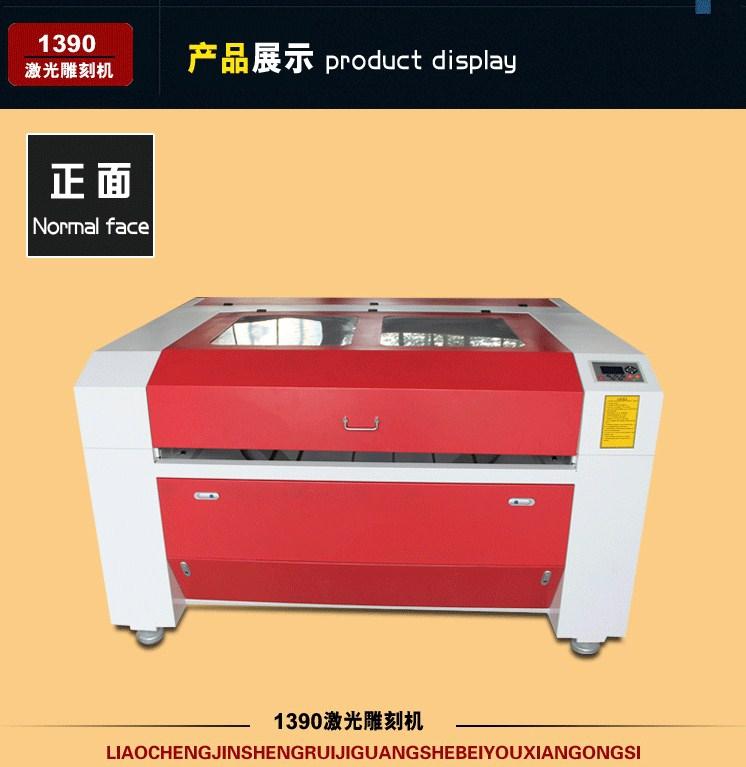 Лазерный станок - гравер Jin Shengrui JSR-1390 (103-117) - 2