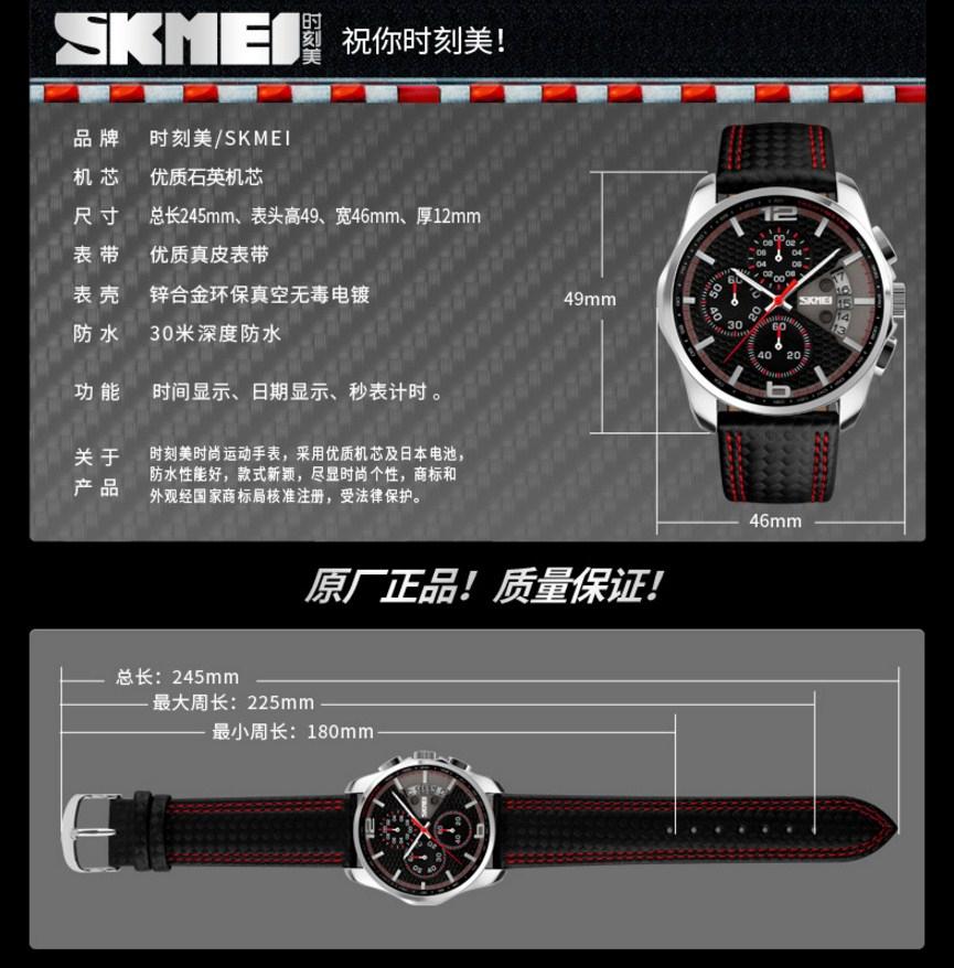 Водонепроницаемые кварцевые спортивные часы SKMEI (123-102) - 10