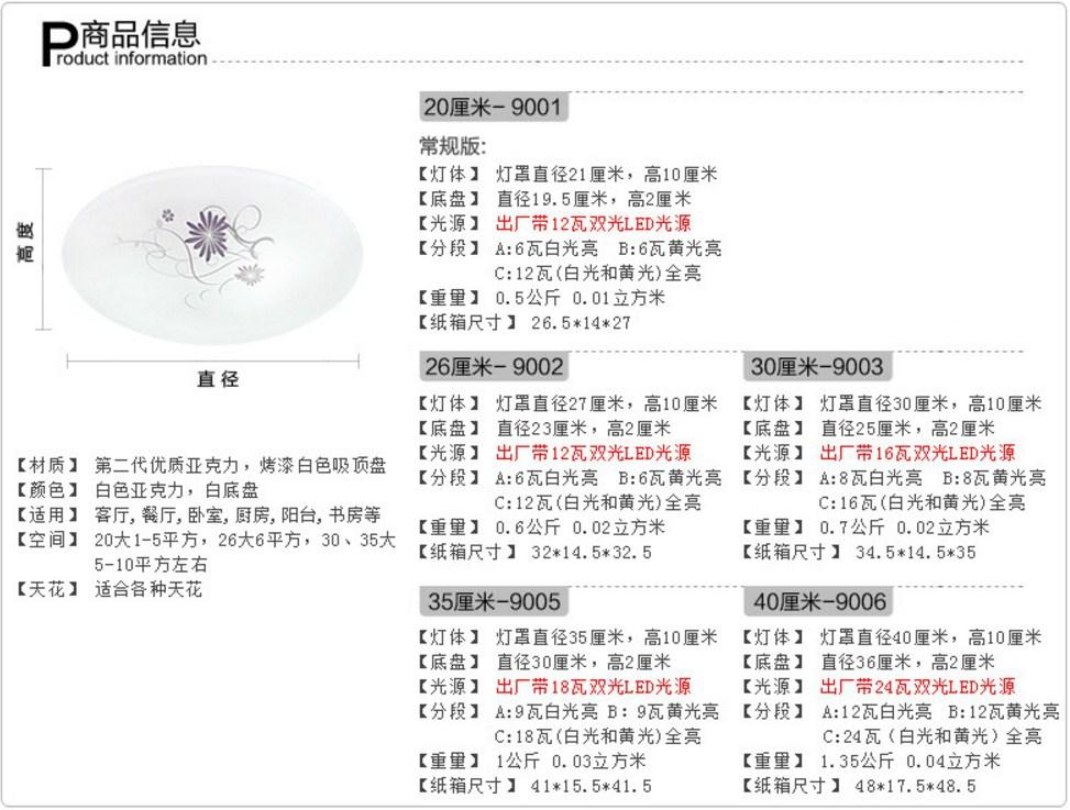 Светодиодные потолочные светильники LED-9003 (101-246) - 10