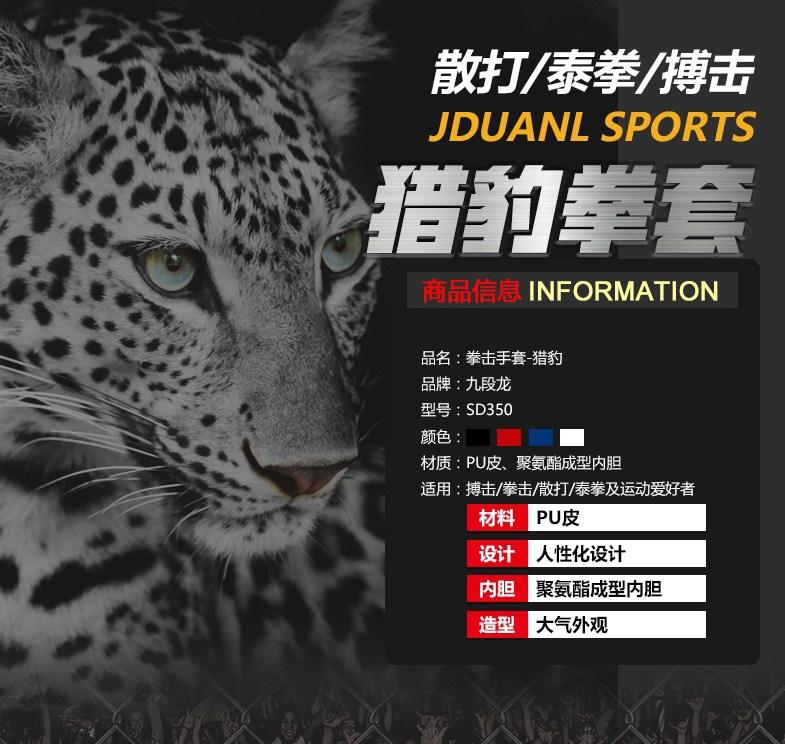 Боксерские перчатки JDUANL - SD351 (131-102) - 9