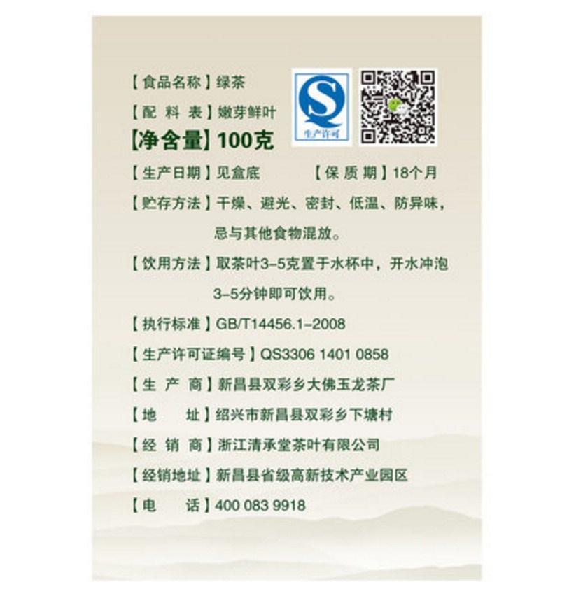 Новый зеленый чай 2016 Qing Cheng Tang (121-102) - 11
