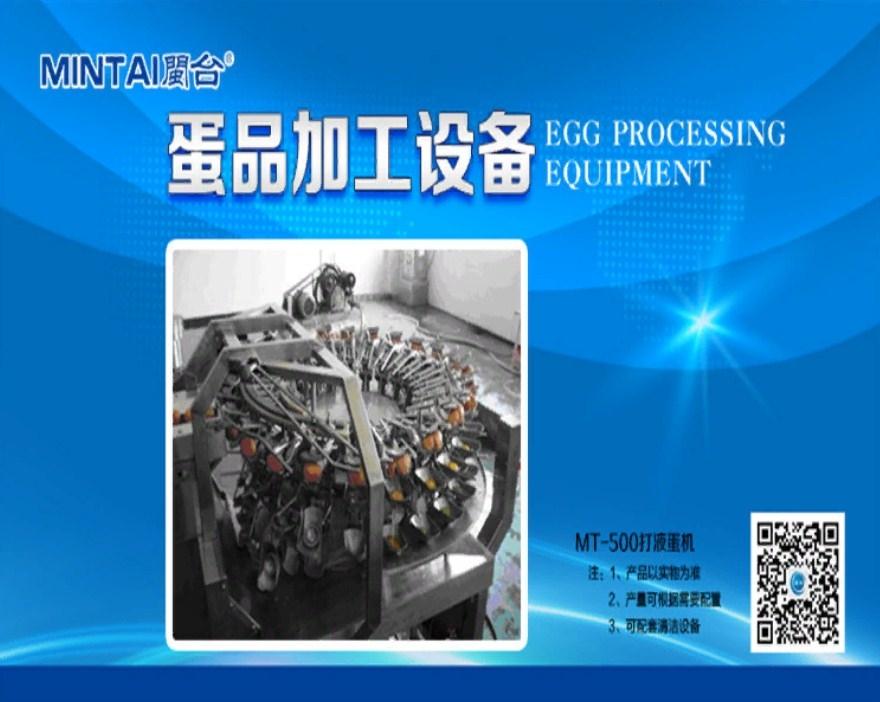 Машина для отделения белка от желтка MT-500 (111-129) - 3