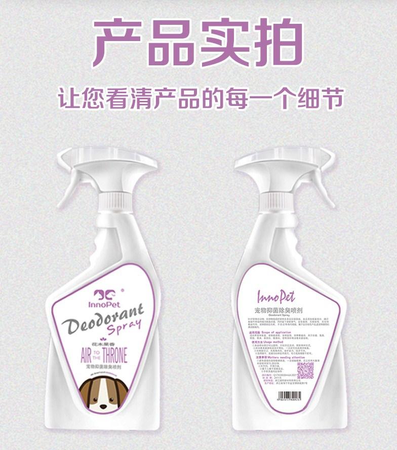Дезинфицирующий дезодорант для домашних животных InnoPet (128-105) - 14