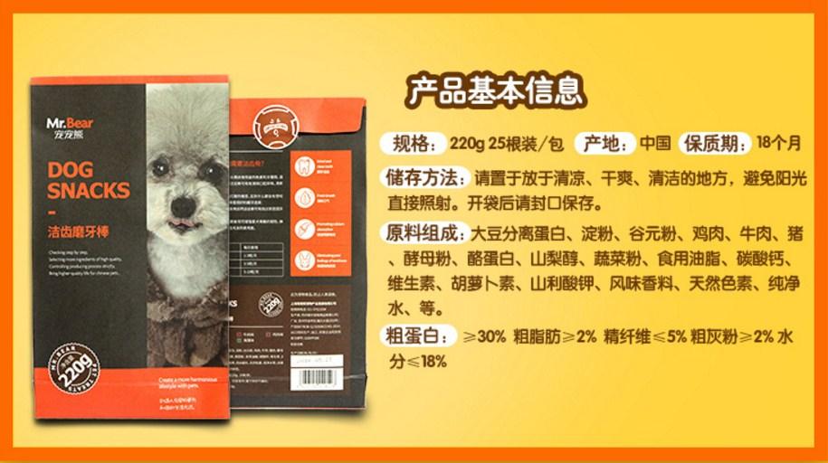 Косточки для чистки зубов Mr.Bear (128-107) - 8