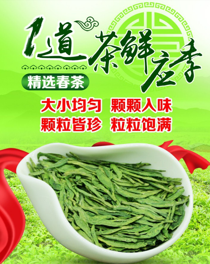 Зеленый чай Qing Cheng Tang Longjing tea (121-101) - 2
