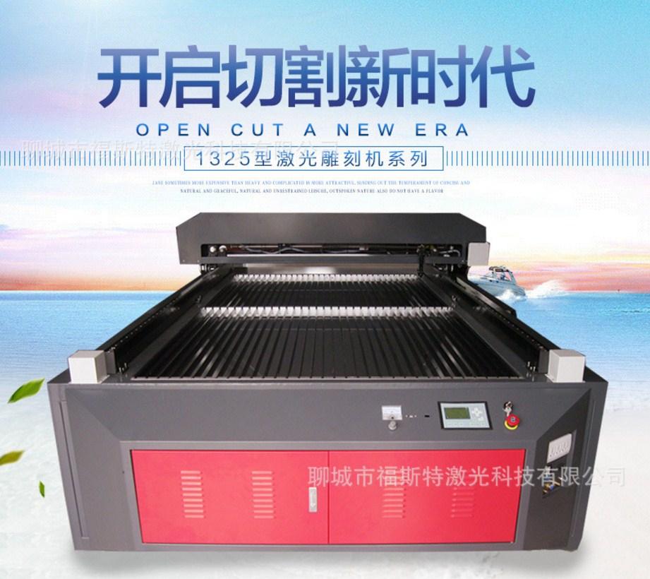 Станок для лазерной резки FST XM-1325 (103-122) - 1
