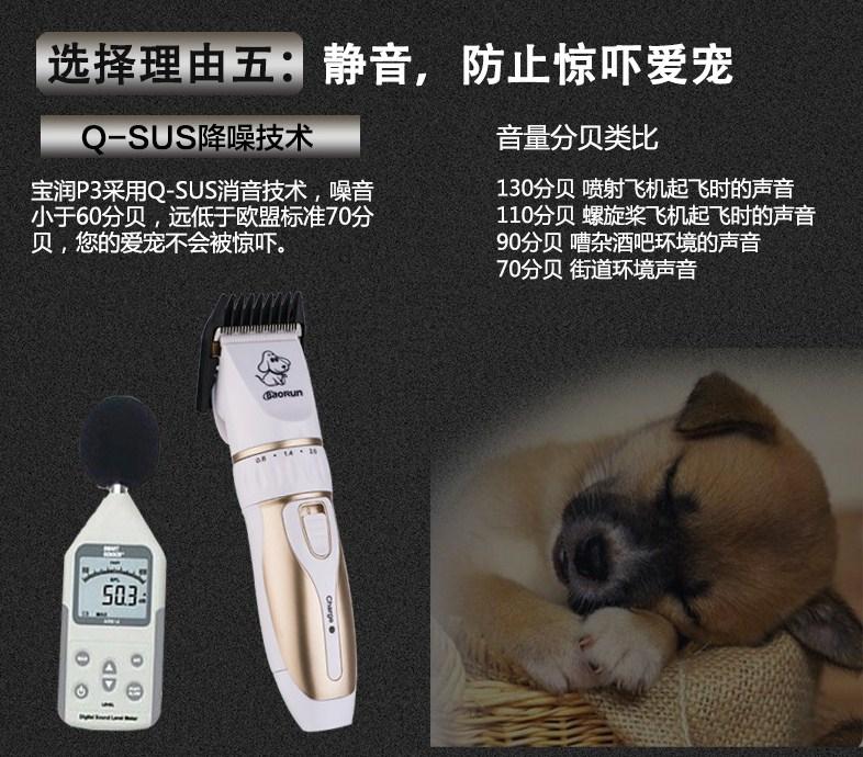 Профессиональная электрическая машинка для стрижки домашних животных BaoRun (128-106) - 9