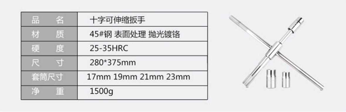 Ключ балонный крестовый BN-038 (131-108) - 7