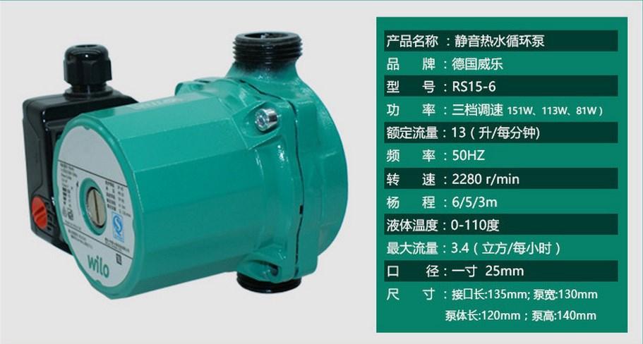 Циркуляционные насосы для систем отопления - 2