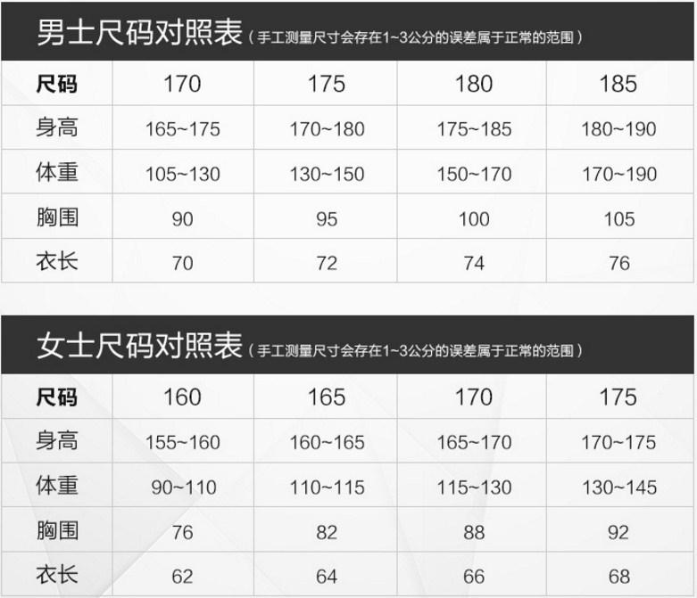 Термобелье для мужчин и женщин Bejirog (125-103) - 9