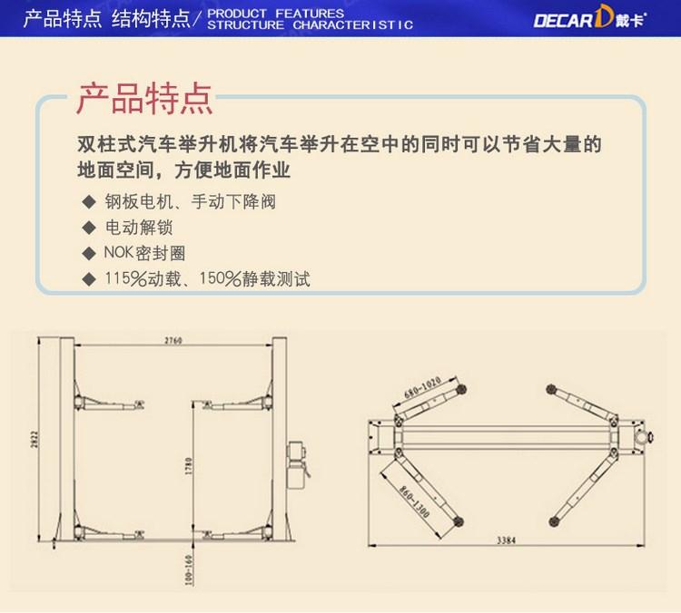 Автомобильные подъемники - двухстоечные и гидравлические - 3