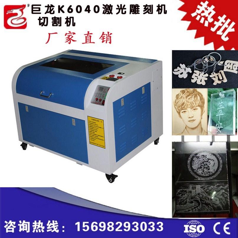 Лазерный станок - гравер JULONG JL-K6040 (103-110) - 1
