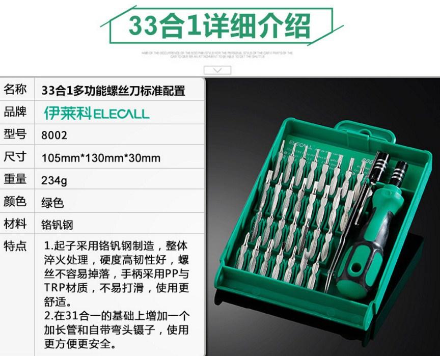 Многофункциональная магнитная отвертка с набором насадок ELECALL (131-110) - 14