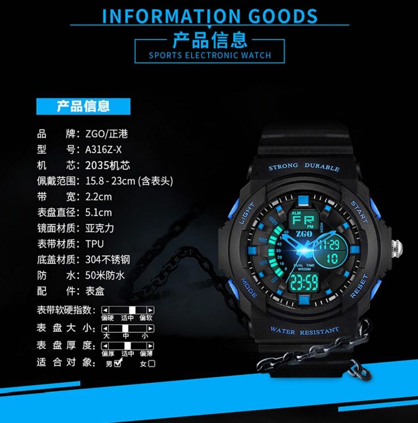 Водонепроницаемые электронные спортивные часы ZGO WATCH A316Z-X (123-108) - 2