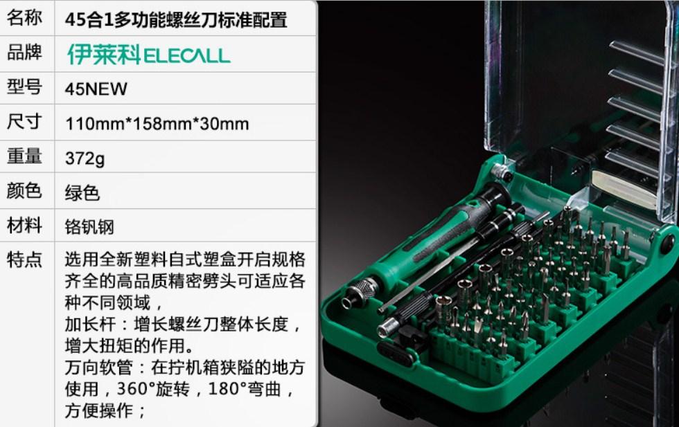 Многофункциональная магнитная отвертка с набором насадок ELECALL (131-110) - 3