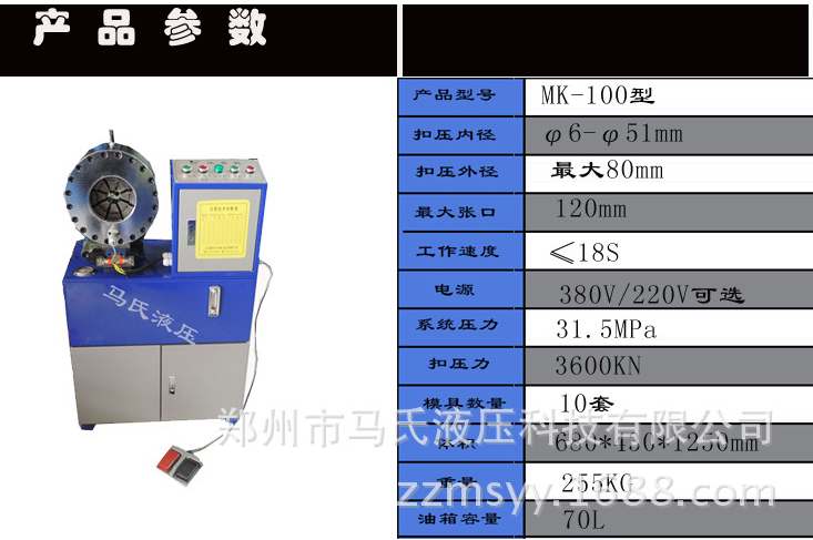Станок для обжима РВД MK-100-A (108-152) - 1
