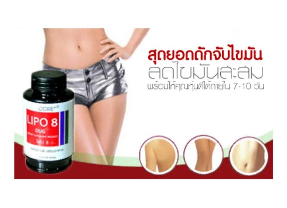 Капсулы для похудения LIPO 8 DUG CORE, 50 капсул (122-009) - 3