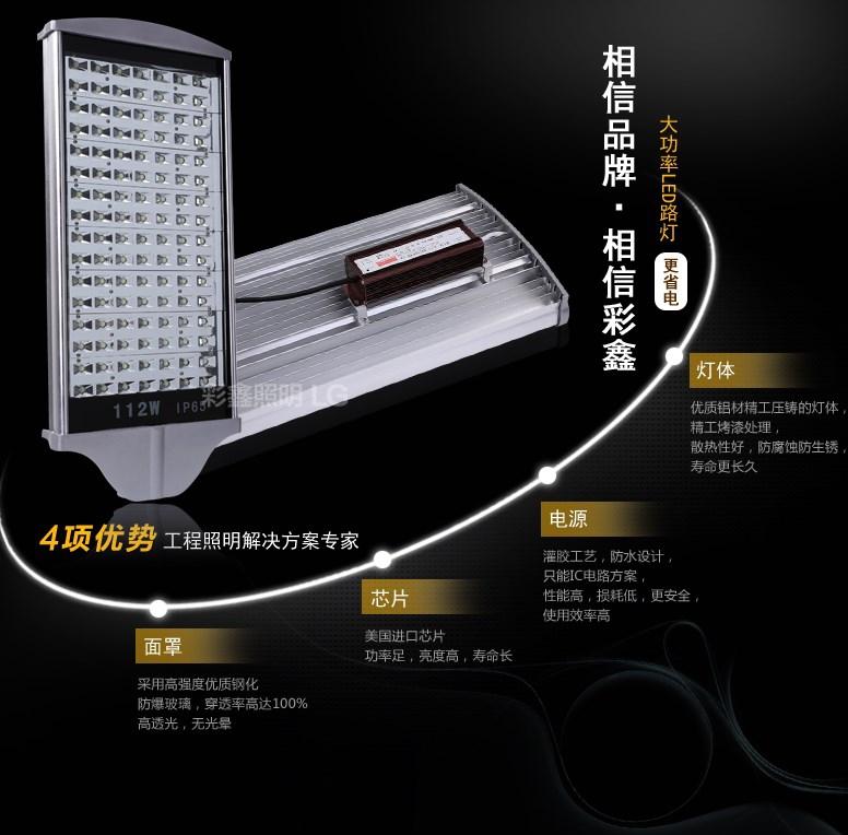 Светодиодный светильник прожектор LED Caixin 42W-196W (115-105) - 6