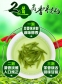 Зеленый чай Qing Cheng Tang Longjing tea (121-101) - 3